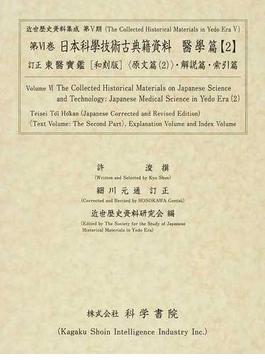 日本科學技術古典籍資料 影印 醫學篇2 訂正東醫寶鑑〈和刻版〉 原文篇2