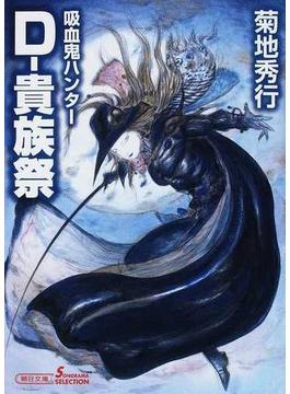 D−貴族祭(朝日文庫)
