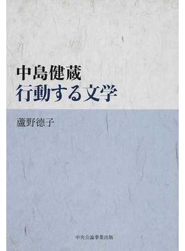 中島健蔵・行動する文学