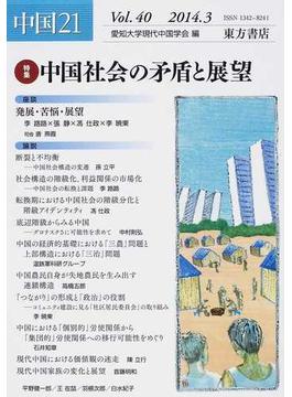 中国21 Vol.40(2014.3) 特集中国社会の矛盾と展望