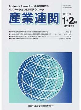 産業連関 イノベーション&I−Oテクニーク 第21巻1・2号(合併号)
