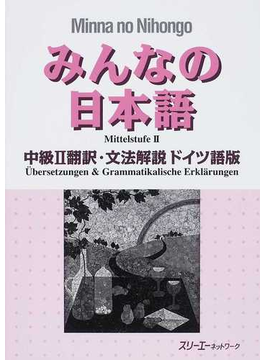 みんなの日本語中級Ⅱ翻訳・文法解説ドイツ語版