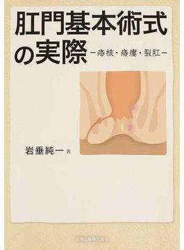 肛門基本術式の実際 痔核・痔瘻・裂肛