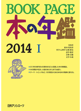 BOOK PAGE 2014 2巻セット