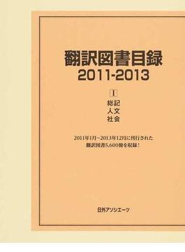 翻訳図書目録 2011−2013−1 総記・人文・社会