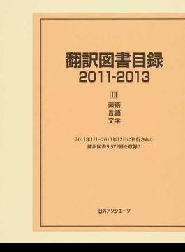 翻訳図書目録 2011−2013−3 芸術・言語・文学