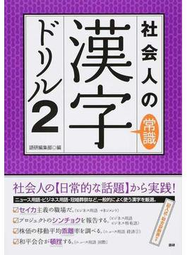 社会人の常識漢字ドリル ニュース・ビジネスで使われる必須漢字を中心に厳選 2