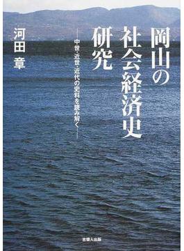 岡山の社会経済史研究 中世・近世・近代の史料を読み解く