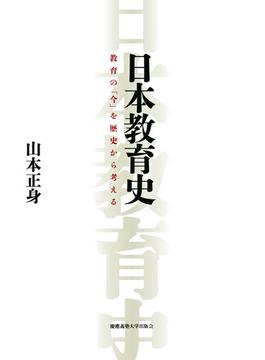 日本教育史 教育の「今」を歴史から考える