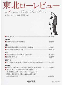 東北ローレビュー Vol.1(2014.March)