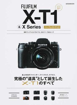 FUJIFILM X−T1&X Seriesパーフェクトブック 最新プレミアムカメラX−T1&Xシリーズの魅力に迫る(玄光社mook)