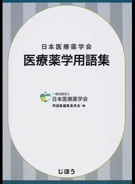 医療薬学用語集 日本医療薬学会