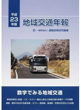 地域交通年報 平成23年版