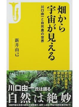畑から宇宙が見える 川口由一と自然農の世界(宝島社新書)