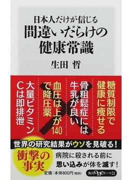日本人だけが信じる間違いだらけの健康常識(角川oneテーマ21)