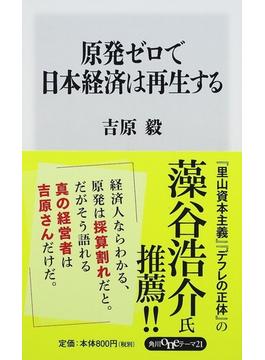 原発ゼロで日本経済は再生する(角川oneテーマ21)