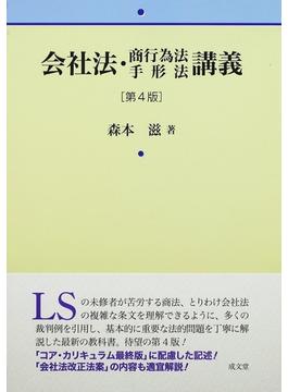 会社法・商行為法手形法講義 第4版