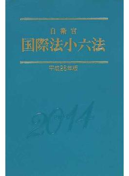 自衛官国際法小六法 平成26年版