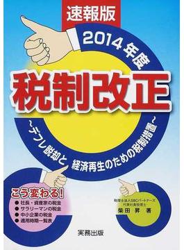 2014年度税制改正 速報版 デフレ脱却と経済再生のための税制措置
