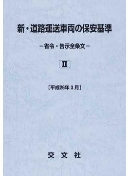 新・道路運送車両の保安基準 省令・告示全条文 平成26年3月2