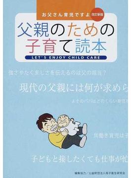 父親のための子育て読本 改訂新版