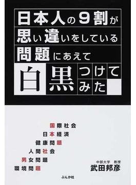日本人の9割が思い違いをしている問題にあえて白黒つけてみた 国際社会 日本経済 健康問題 人間社会 男女問題 環境問題