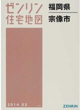 ゼンリン住宅地図福岡県宗像市