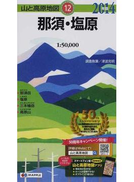 那須・塩原 2014年版