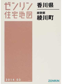 ゼンリン住宅地図香川県綾歌郡綾川町