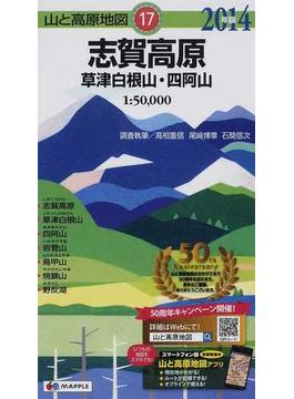 志賀高原 草津白根山・四阿山 2014年版