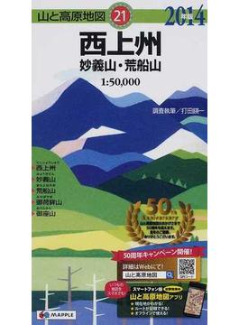 西上州 妙義山・荒船山 2014年版