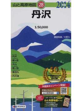 丹沢 2014年版