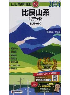 比良山系 武奈ケ岳 2014年版
