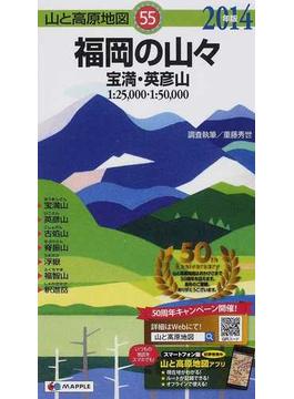 福岡の山々 宝満・英彦山 2014年版