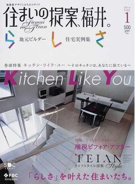 住まいの提案、福井。 らしさ 福井のビルダー住宅実例集 VOL.1(2014) 特集キッチン・ライク・ユー