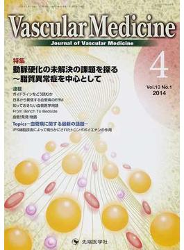 Vascular Medicine Journal of Vascular Medicine vol.10no.1(2014−4) 特集動脈硬化の未解決の課題を探る〜脂質異常症を中心として