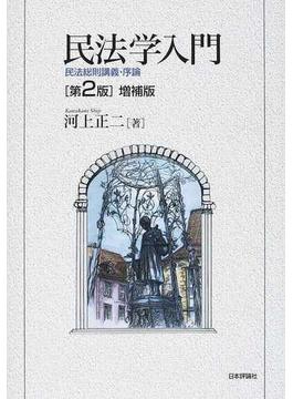 民法学入門 民法総則講義・序論 第2版増補版