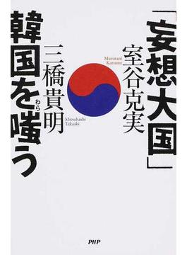 「妄想大国」韓国を嗤う