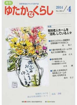 """月刊ゆたかなくらし 2014年4月号 〈特集〉有料老人ホームを""""活用""""している人々"""
