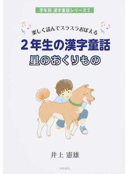 2年生の漢字童話星のおくりもの 楽しく読んでスラスラおぼえる