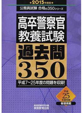 高卒警察官・教養試験過去問350 平成7〜25年度の問題を収録! 2015年度版