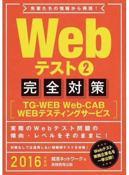 Webテスト 2016年度版2 完全対策〈TG−WEB・Web‐CAB・WEBテスティングサービス〉