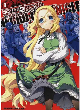 ネクロ;クロニクル(ドラゴンコミックスエイジ) 2巻セット(ドラゴンコミックスエイジ)