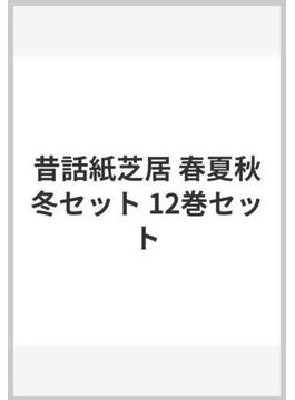 昔話紙芝居シリーズ春セット 3巻セット