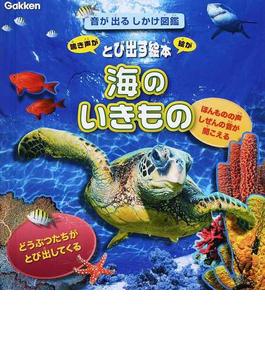 海のいきもの とび出す絵本