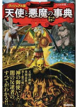 天使と悪魔の事典 ヴィジュアル版 神の御使いと闇の反逆者のすべてがわかる!!