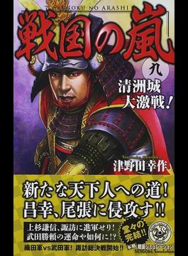 戦国の嵐 9 清洲城大激戦!(歴史群像新書)