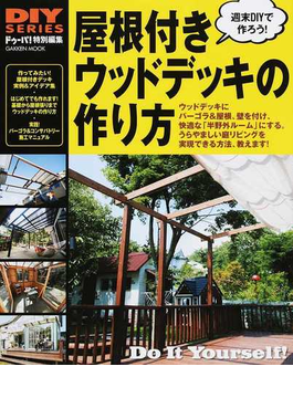 屋根付きウッドデッキの作り方 デッキが半野外のリビングになる! パーゴラからコンサバトリーまで、実例&作り方(学研MOOK)