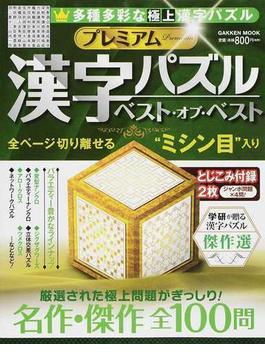 プレミアム漢字パズルベスト・オブ・ベスト(学研MOOK)