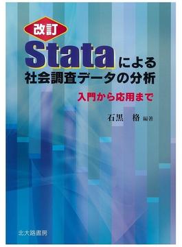 Stataによる社会調査データの分析 入門から応用まで 改訂